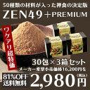 50種類の穀物や果物、海産物が入った韓国禅食「ZEN49+PREMIUM」20g×30包入×3箱セット ダイエットにも最適です!【箱つぶれのワケあり品・賞味期限...