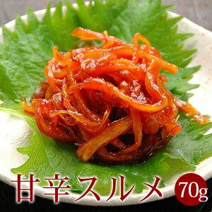 本格韓国甘辛スルメ70g(オジンオムチム)【冷凍・冷蔵可】