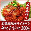 【冷凍・冷蔵可】鶴橋コリアタウン発!珍味の王様チャンジャ(タラの内臓の海鮮キムチ)200g(袋入)