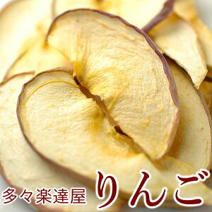 多々楽達屋 生乾燥りんご20g ドライフルーツ 砂糖不使用 たたらちや【常温・冷蔵可】