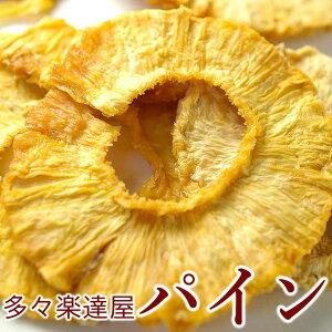 多々楽達屋 生乾燥コスタリカパイン50g ドライフルーツ 砂糖不使用 たたらちや