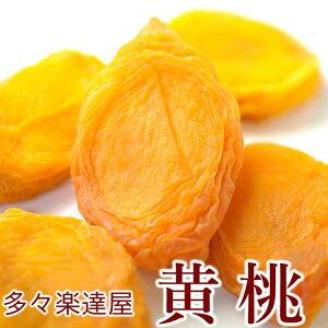 多々楽達屋 生乾燥黄桃60g ドライフルーツ 砂糖不使用 たたらちや【常温・冷蔵可】