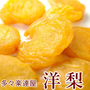 多々楽達屋 生乾燥洋梨70g ドライフルーツ 砂糖不使用 たたらちや【常温・冷蔵可】