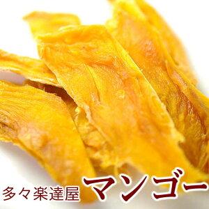 多々楽達屋 生乾燥マンゴー45g ドライフルーツ 砂糖不使用 たたらちや
