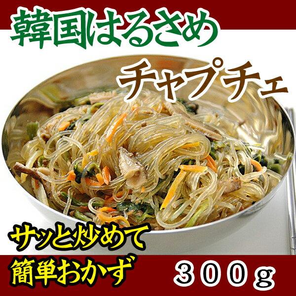 【冷凍・冷蔵可】5分で作れるうれしい一品!韓国はるさめ本格手作り「雑菜(チャプチェ)」300g