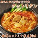 【冷凍・冷蔵可】韓国タットリタン(鶏と野菜のピリ辛煮)600g(約2人前・袋入)【タッカルビ・ダッカルビ】