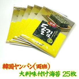 大判韓国ヤンバン海苔25枚(5枚×5袋入)両班海苔 ヤンバンのり 韓国海苔 韓国のり 大判海苔 全形海苔 全形のり【常温・冷蔵・冷凍可】