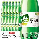 麹醇堂 生マッコリ700ml×12本(クッスンダン センマッコリ)冷蔵限定
