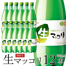 麹醇堂 生マッコリ700ml×12本(クッスンダン センマッコリ) クール冷蔵便