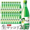 麹醇堂 生マッコリ700ml×20本(クッスンダン センマッコリ)冷蔵限定 送料無料