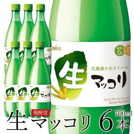麹醇堂 生マッコリ700ml×6本(クッスンダン センマッコリ)冷蔵限定 送料無料