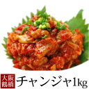 珍味の王様チャンジャ1kg(タラの内臓の海鮮キムチ 200g×5袋 鶴橋コリアタウン発!【冷凍・冷蔵可】