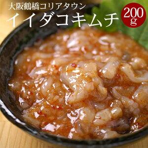 イイダコキムチ(塩辛)200g タコキムチ たこキムチ いいだこ クール冷蔵便