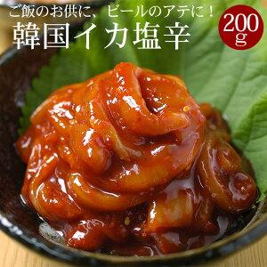 イカキムチ(塩辛)200g