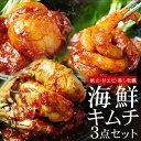 海鮮キムチ完璧セット キムチ名人・金基福ハルモニの旨辛キムチ(ホタテ貝柱キムチ300g、蒸牡蠣キムチ300g、甘エビキ…