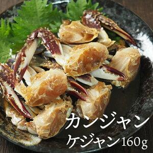 カンジャンケジャン 約160g タレ70g付き(ワタリガニの醤油ダレ漬け5〜6肩)渡り蟹 カニキムチ 冷凍便