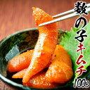 希少品 数の子キムチ100g【冷凍・冷蔵便】