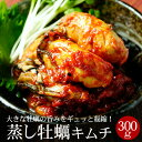 蒸し牡蠣キムチ300g 金基福ハルモニが作る旨味最高の海鮮キムチ 関西TV「ナンボDEなんぼ」で紹介!(ギフト・中元 …