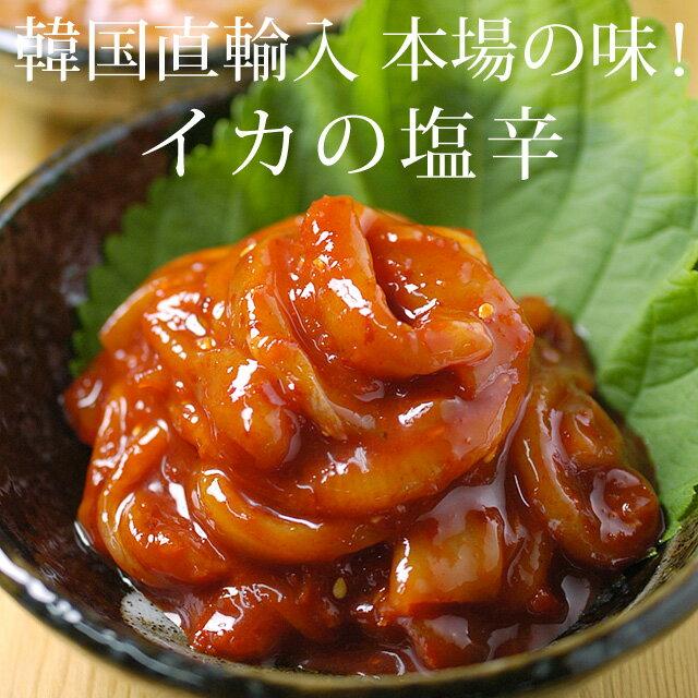 イカキムチ(塩辛)200g【冷凍・冷蔵可】