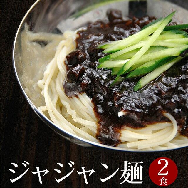 宋家のジャジャン麺2食セット(ジャージャー麺 チャジャン麺 チャジャンミョン)【常温・冷蔵・冷凍可】