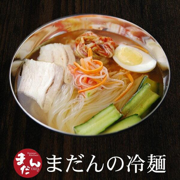 大阪鶴橋「まだん」の冷麺4食セット 有名店の韓国冷麺!(ギフト・中元 歳暮)【常温・冷蔵・冷凍可】【送料無料】