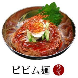 宋家のビビム冷麺2食セット(ピビム麺ビビム麺ピビン麺ビビン麺ピビン冷麺ビビンククスビビンクッス)常温便・クール冷蔵便可
