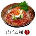 宋家のビビム冷麺2食セット(ピビム麺 ビビム麺 ピビン麺 ビビン麺 ピビン冷麺 ビビンククス ビビンクッス)【常温・…