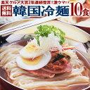 韓国冷麺10食セット 楽天グルメ大賞2年連続受賞のプロが選ぶ業務用冷麺 ギフト・中元 歳暮 常温・冷蔵・冷凍可 送料…