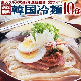 韓国冷麺10食セット 楽天グルメ大賞2年連続受賞のプロが選ぶ業務用冷麺 ギフト・中元 歳暮 常温・冷蔵・冷凍可 送料無料