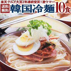 韓国冷麺10食セット 楽天グルメ大賞2年連続受賞のプロが選ぶ業務用冷麺(ギフト・中元 歳暮) 常温・冷蔵・冷凍便可 送料無料