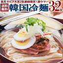韓国冷麺32食メガ盛りセット 楽天グルメ大賞2年連続受賞のプロが選ぶ業務用冷麺(ギフト・中元 歳暮)【常温・冷蔵・…