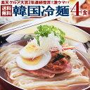 韓国冷麺4食セット 楽天グルメ大賞2年連続受賞のプロが選ぶ業務用冷麺(ギフト・中元 歳暮)【常温・冷蔵・冷凍可】…