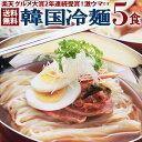 ゴクうま韓国冷麺5食セット 麺120g・濃縮スープ30g×各5袋 楽天グルメ大賞2年連続受賞のプロが選ぶ業務用冷麺 1000円…