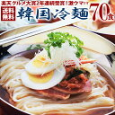 韓国冷麺70食メガ盛りセット 楽天グルメ大賞2年連続受賞のプロが選ぶ業務用冷麺(ギフト・中元 歳暮)【常温便】【同…