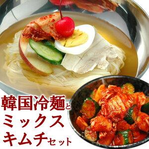 【5/19以降出荷になります】ゴクうま韓国冷麺8食とミックスキムチ500gのセット 楽天グルメ大賞2010、2011連続受賞!プロが選ぶ麺とスープ(ギフト・中元 歳暮)【冷蔵限定】