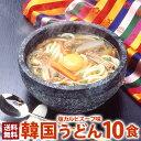 うどん 韓国うどん塩カルビスープ味10食セット プロが選ぶ業務用・麺は1玉170gで食べ応え満点!(ギフト・中元 歳暮…