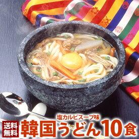 うどん 韓国うどん塩カルビスープ味10食セット プロが選ぶ業務用・麺は1玉170gで食べ応え満点!(ギフト・中元 歳暮)【常温・冷蔵・冷凍可】【送料無料】