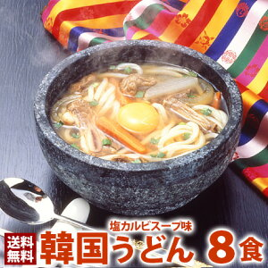うどん 韓国うどん塩カルビスープ味8食セット プロが選ぶ業務用・麺は1玉170gで食べ応え満点!(ギフト・中元 歳暮)【常温・冷蔵・冷凍可】【送料無料】