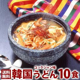 うどん 韓国うどんユッケジャンスープ味10食セット プロが選ぶ業務用・麺は1玉170gで食べ応え満点!(ギフト・中元 歳暮) 常温便 送料無料