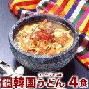 【1月23日(木)以降出荷】うどん 韓国うどんユッケジャンスープ味4食セット プロが選ぶ業務用 麺は1玉170gで食べ応え満…