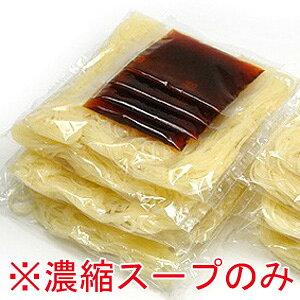 韓国冷麺用・濃縮スープ30g×8袋セット ※冷麺スープをたっぷり楽しみたい方のための濃縮スープのみのセットです【常温・冷凍・冷蔵可】