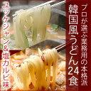 【賞味期限2018年4月10日まで】麺は1玉170gで食べ応え満点!業務用・韓国うどんユッケジャンスープ味12食&塩カルビス…