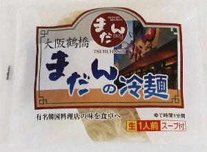大阪鶴橋「まだん」の冷麺1食有名店の韓国冷麺!【常温・冷蔵・冷凍可】