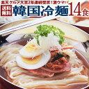 韓国冷麺14食セット 楽天グルメ大賞2年連続受賞のプロが選ぶ業務用冷麺 楽天市場出店22周年にちなんで2,200円! ギフ…