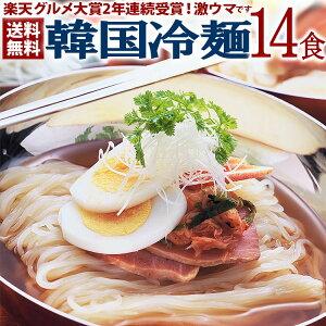 韓国冷麺14食セット 楽天グルメ大賞2年連続受賞のプロが選ぶ業務用冷麺 楽天市場出店22周年にちなんで2,200円! ギフト・中元 歳暮 常温・冷蔵・冷凍可 送料無料