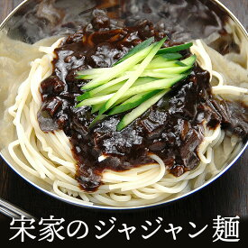 宋家のジャジャン麺2食セット(ジャージャー麺 チャジャン麺 チャジャンミョン) 常温便・クール冷蔵便可