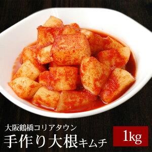 本格韓国大根キムチ1kg(カクテキ、カクテギ) クール冷蔵便