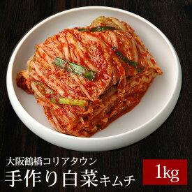 本格手作り白菜キムチ1kg 鶴橋コリアタウン発!〔韓国食材・キムチ〕 クール冷蔵便
