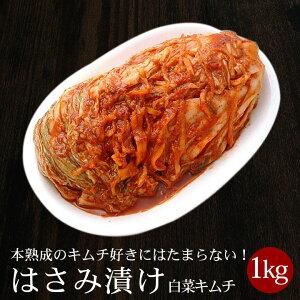 白菜はさみ漬けキムチ1kg うま味、コクが深い!〔韓国食材・キムチ〕【冷蔵限定】