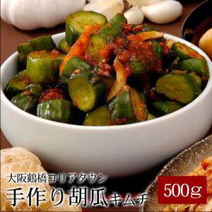 本格韓国胡瓜キムチ500g(オイキムチ、きゅうりキムチ)【冷蔵限定】